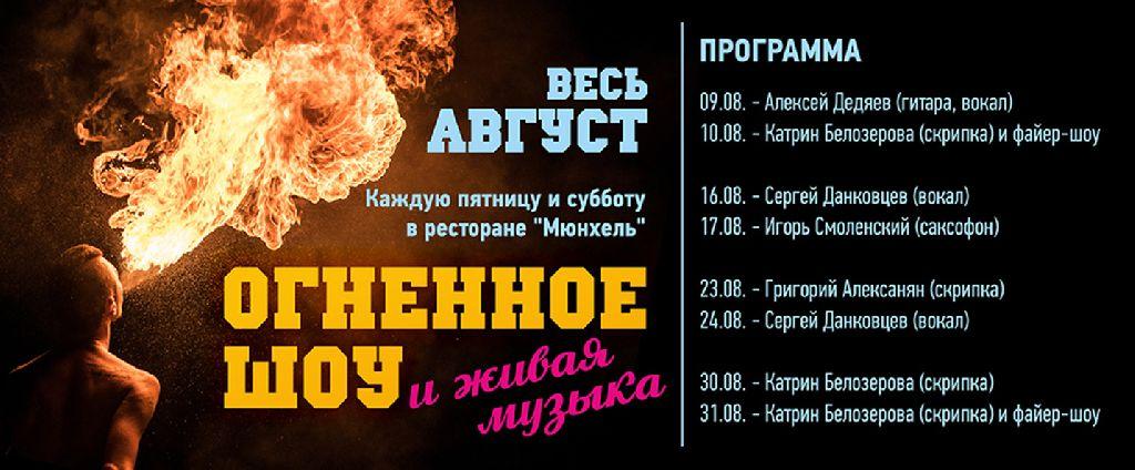 Мероприятия август