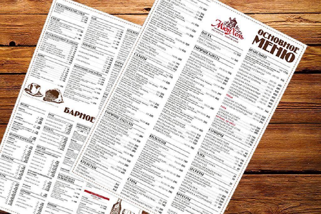 Новое меню ресторана Мюнхель