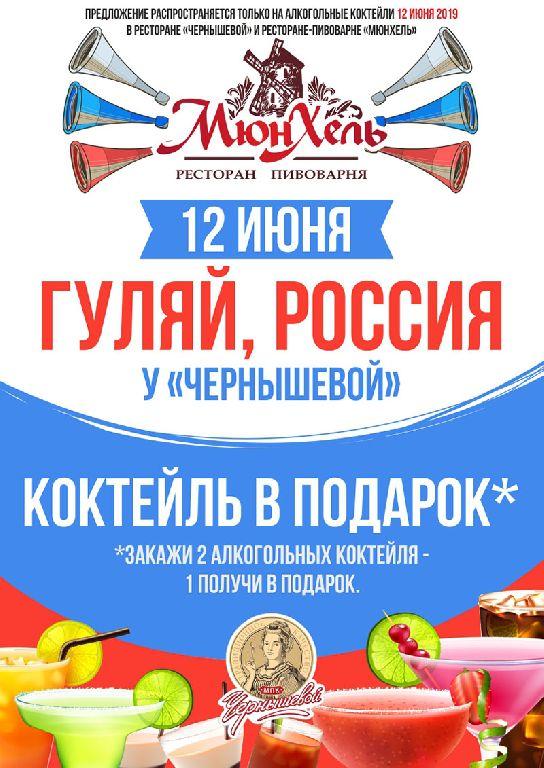 "Акция ""Гуляй Россия"""